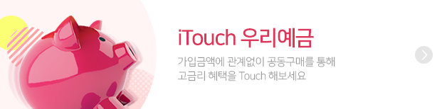 iTouch우리예금